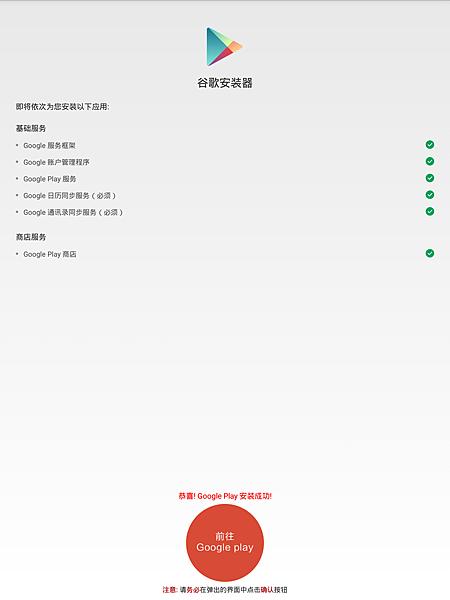 Screenshot_2016-01-06-00-01-22_com.ericxiang.googleinstaller