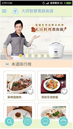 2016-01-14 19_57_26-大同電鍋 健康料理廚房 - Google Play Android 應用程式