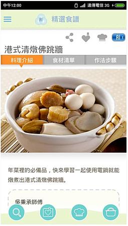 2016-01-14 19_57_37-大同電鍋 健康料理廚房 - Google Play Android 應用程式