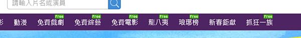 2016-02-03 14_10_42-LiTV線上影視- 台灣排行第一正版、高清線上看直播影音電視
