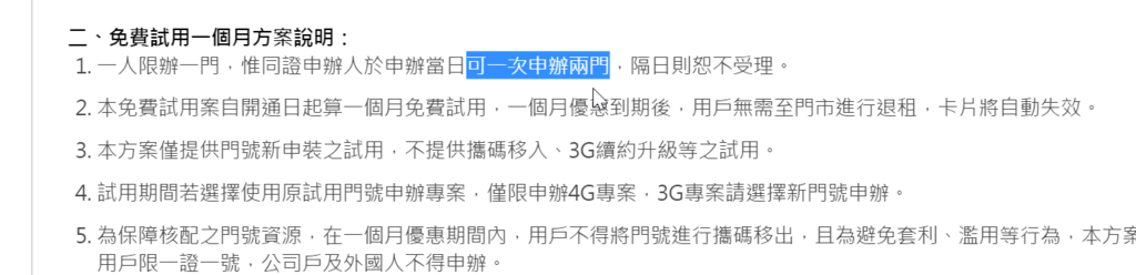 2016-02-15 13_13_14-4G免費試用一個月 - 台灣之星