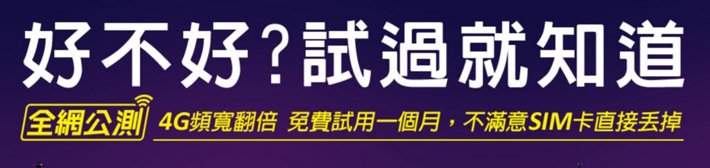 2016-02-15 18_21_45-4G免費試用一個月 - 台灣之星