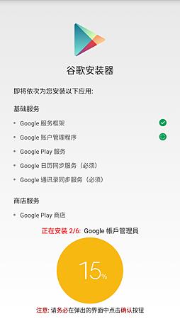 Screenshot_2016-02-28-18-58-57_com.ericxiang.googleinstaller (2)