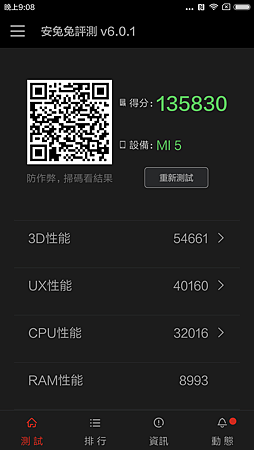 Screenshot_2016-02-28-21-08-52_com.antutu.ABenchMark