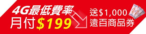 2016-04-04 23_33_11-遠傳電信 FETnet - 網路門市 - 促銷活動 - 資費列表