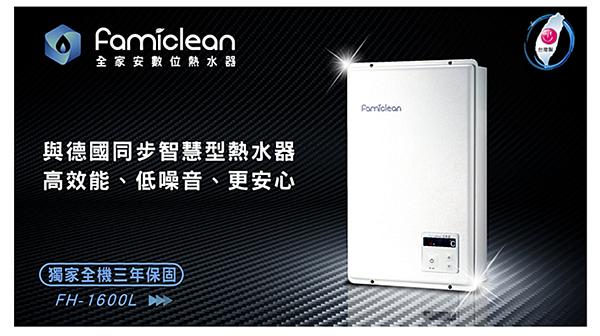 2016-04-22 20_41_23-Famiclean全家安 數位熱水器 FH-1600L(16公升) _ 居家修 - Yahoo奇摩超級商城
