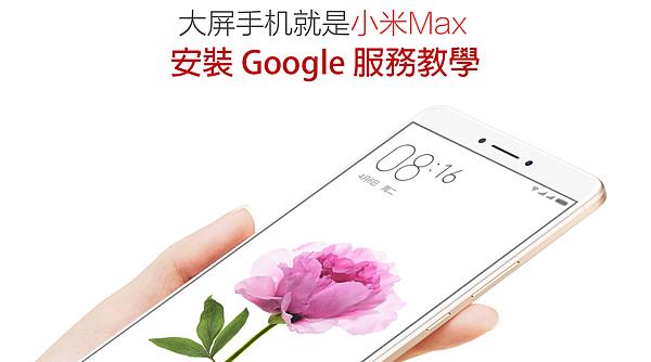 2016-05-11 19_01_37-小米Max 概述 - 小米手机官网