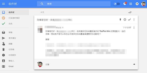 2016-05-24 12_58_22-Inbox – chehui@gmail.com