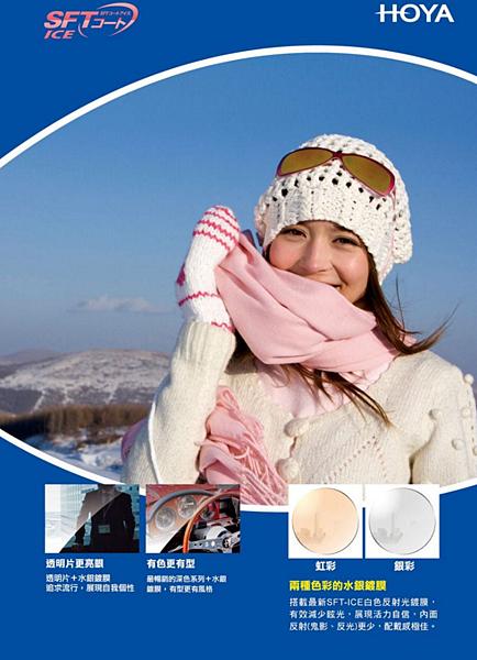 2016-07-29 22_30_45-HOYA__TAIWAN 日本第一品牌,鏡片行銷全球。