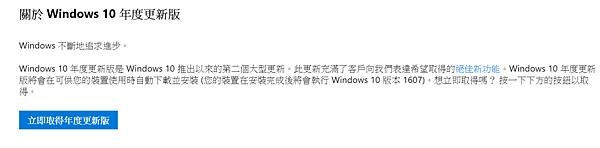 2016-08-03 10_54_32-Windows 10 更新記錄