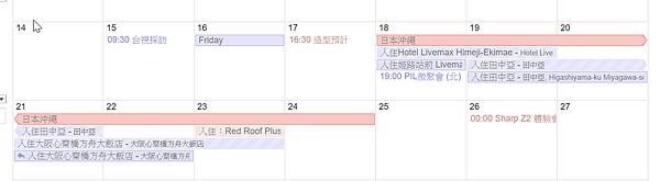 2016-10-04 01_13_17-Google 日曆 - 2016年8月當月