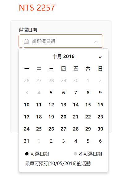 2016-10-05 06_02_48-【官方授權】日本環球影城®電子門票