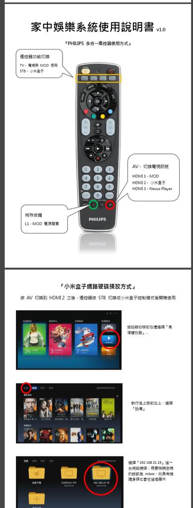 2017-02-10 04_19_46-家中娛樂系統使用說明書 v1.pdf - Microsoft Edge