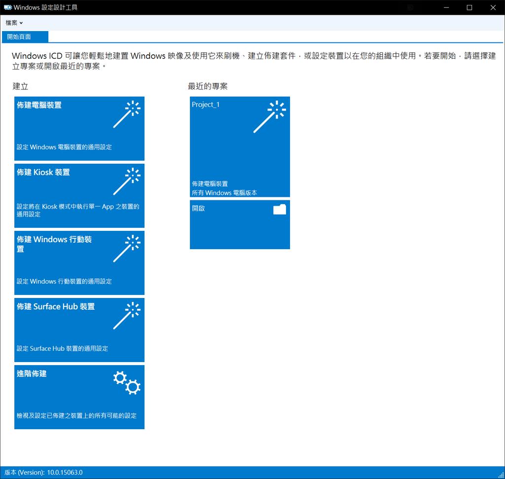 2017-05-04 23_34_44-Windows 設定設計工具