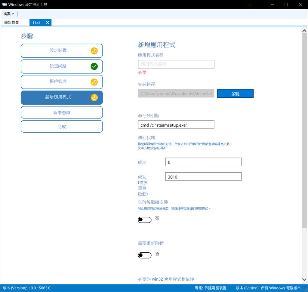 2017-05-05 00_07_47-Windows 設定設計工具