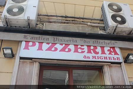 世界上第一家比薩店