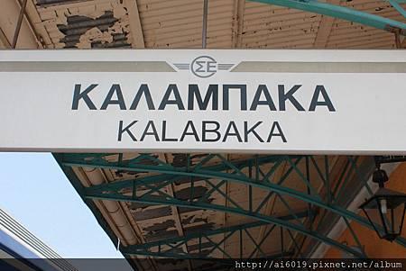 Kalambaba火車站