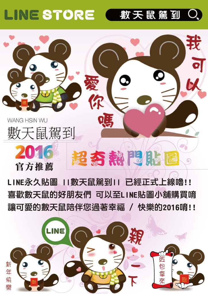 LINE貼圖宣傳01-01.jpg