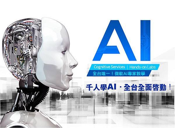 巨匠電腦課程AI