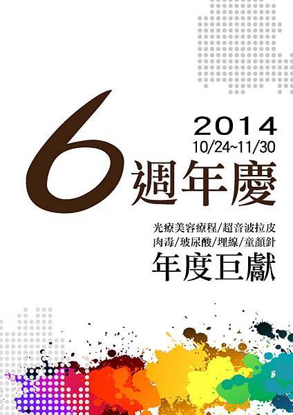 2014-六周年慶