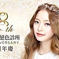 周年慶813-fb_cover.jpg
