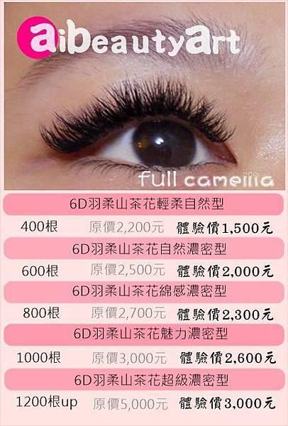 camellia88888888888888888828828282828.jpg