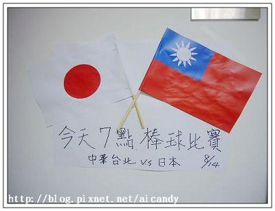 中日對戰-旗幟