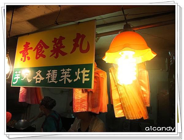 台南佳里素食菜丸1