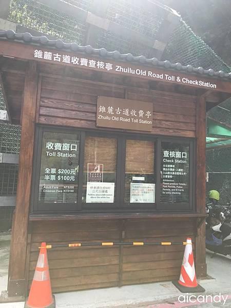 01.錐麓收費站.jpg