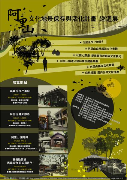 2009 0219 策展入林宣傳展海報-再版-1.bmp