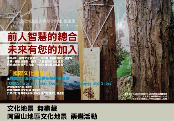 2009 0519 票選海報01.JPG