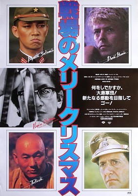 Merry_Christmas_Mr_Lawrence_poster_Japanese.jpg