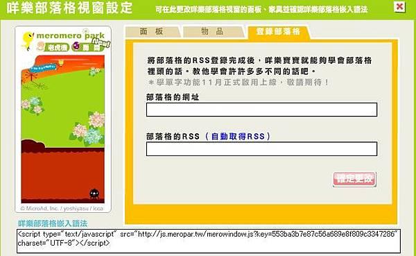 Blog視窗2.jpg