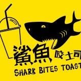 鯊魚咬吐司 霧峰店