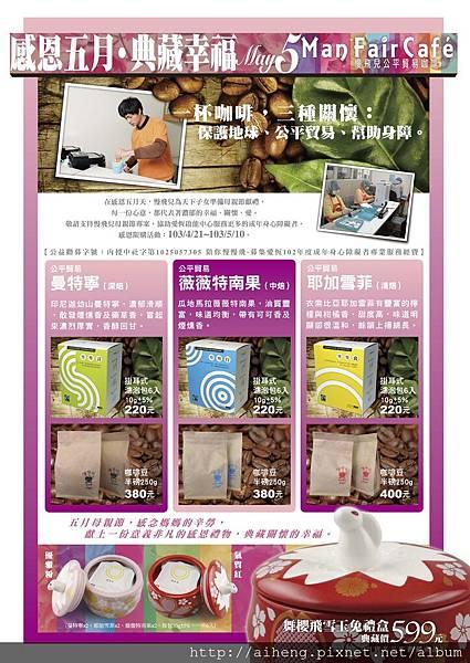 2014母親節幸福好禮-產品介紹-01