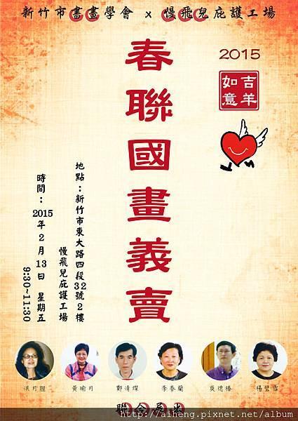 春節書畫活動-海報-01