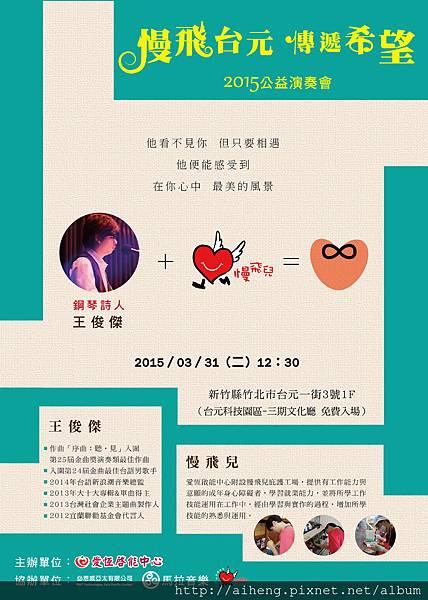 王俊傑音樂會海報
