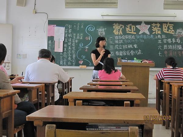 生物老師來班講解