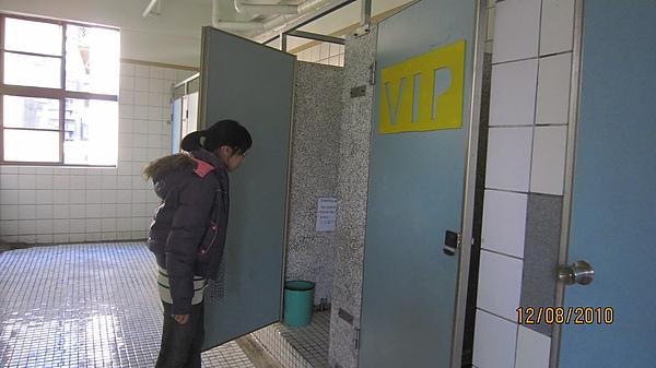 假裝檢查廁所