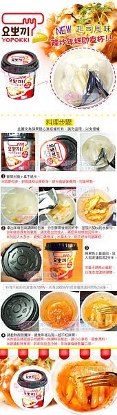 韓國進口Yopokki 芝士香辣炒年糕