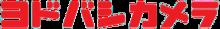 220px-Yodobashicamera_Logo