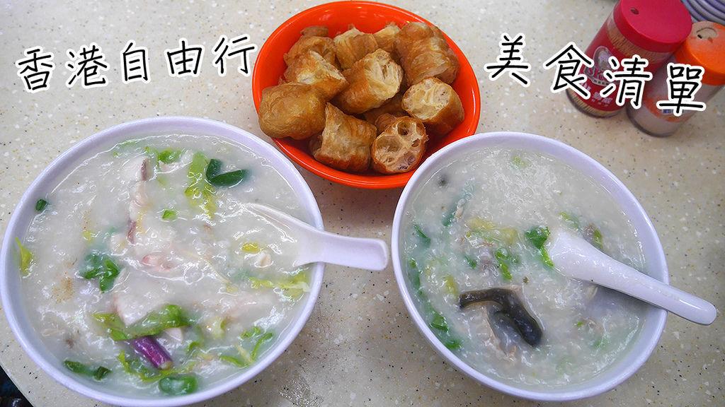 香港自由行美食清單