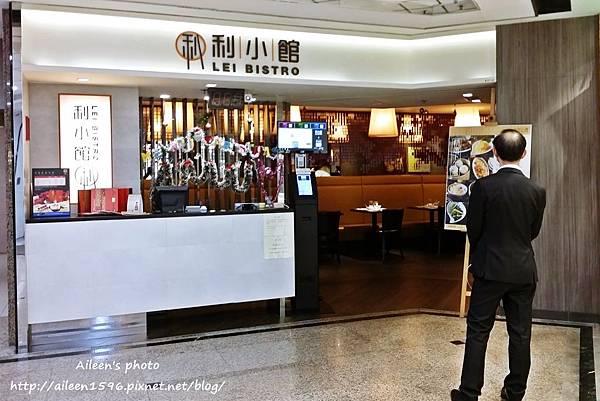 [香港] 不花大錢也可以享用米其林一顆星的利苑副品牌『利小館』