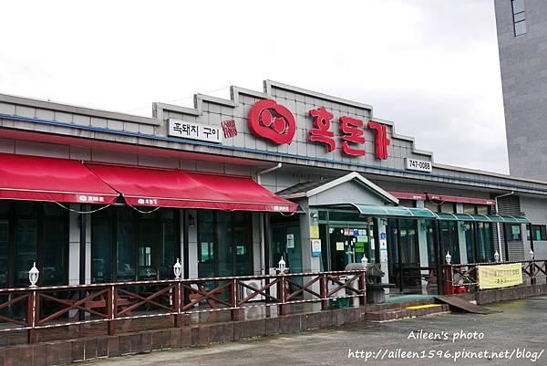 [濟州島] 絕對不能錯過的美味,要吃濟州島黑豬肉就到黑豚家(흑돈가)