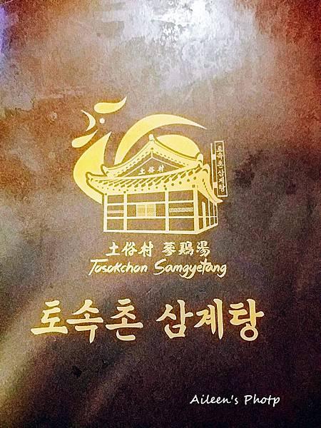 [首爾] 終於吃到讓人難忘的「土俗村蔘雞湯(토속촌삼계탕)」