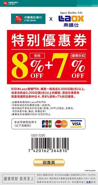 laox_coupon