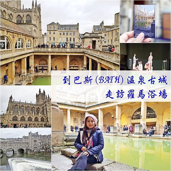 [英國] 穿遇時空來到巴斯(BATH)溫泉古城走訪羅馬浴場/巴斯大教堂/普爾特尼橋