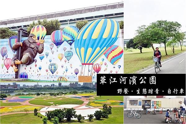 [新北] 板橋IG打卡/假日親子同樂好去處~騎自行車遊新北市華江河濱公園