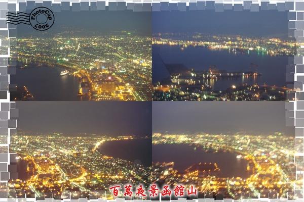 百萬夜景函館山.jpg