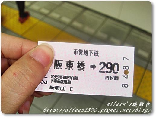 東京2009_0522_193842.JPG